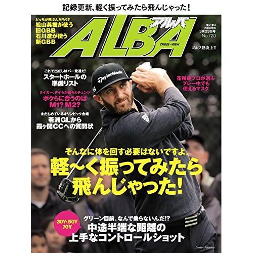 アルバトロス・ビュー No.720 [雑誌] ALBA