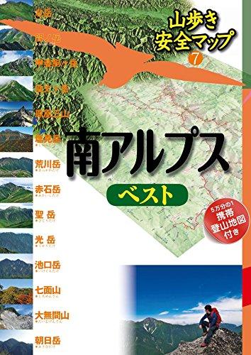 山歩き安全マップ 南アルプスベスト...