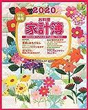 2020 日記兼用お料理家計簿