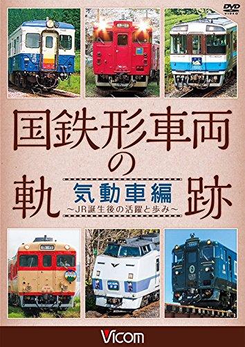 国鉄形車両の軌跡 気動車編 ~JR誕生後の活躍と歩み~ [DVD]