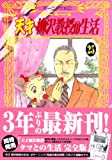 天才 柳沢教授の生活(25) (モーニング KC)