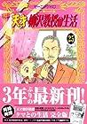 天才柳沢教授の生活 第25巻