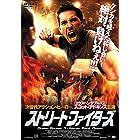ストリート・ファイターズ [DVD]