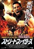 ストリート・ファイターズ[DVD]
