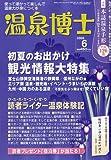 温泉博士 2009年 06月号 [雑誌]