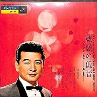 魅惑の低音第2集(10INCHレコード)[フランク永井][LP盤]