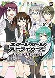 スクールガールストライカーズ Comic Channel(5)(完) (ガンガンコミックスONLINE)