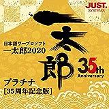 一太郎2020 プラチナ 【35周年記念版】 通常版 DL版|ダウンロード版