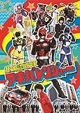 非公認戦隊アキバレンジャー 4 (最終巻) [Blu-ray]