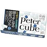 ピーターキューブ (頭のよくなる図形パズル)
