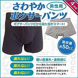 尿漏れパンツ・失禁パンツ Lサイズ【2色4枚組】/ 男性用 ちょい漏れトランクス 介護用パンツ メンズ 『さわやかボクサーパンツ』【2色4枚組】