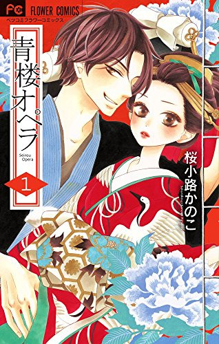 青楼オペラ (1) (Betsucomiフラワーコミックス)