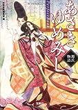 あさきゆめみし Perfect Book (宝島社文庫)