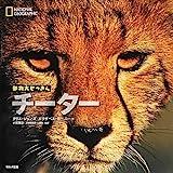 チーター (ナショナルジオグラフィック動物大せっきん)
