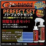 G's shield(ジーズシールド) ガラスコーティング剤 パーフェクトセット(コーティング剤+水垢とり下地処理剤) 日本製