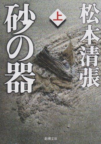 砂の器〈上〉 (新潮文庫)の詳細を見る