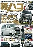 軽ハコ CUSTOM Magazine vol.1 (ぶんか社ムック)