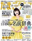 たまごクラブ 2018年 07月号 [雑誌]