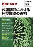 医学のあゆみ 257巻6号 代謝調節における免疫細胞の役割 5月第1土曜特集