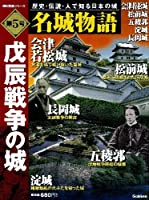 名城物語 第5号 戊辰戦争の城 (歴史群像シリーズ)