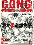GONG(ゴング)格闘技 2016年11月号 [雑誌] ゴング格闘技