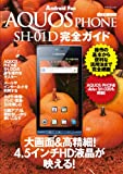 AQUOS PHONE SH-01D 完全ガイド (マイナビムック) (Android Fan)