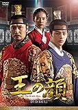 王の顔 DVD-BOX2[DVD]