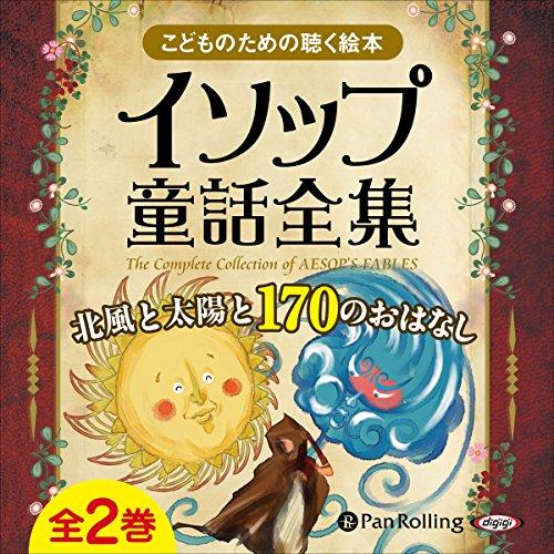 イソップ童話全集 全2巻(下)北風と太陽と170のおはなし | イソップ