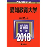 愛知教育大学 (2018年版大学入試シリーズ)