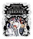 ARSMAGNA Special Live 私立九瓏ノ主学園 平成28年度 全国生徒決起集会 [Blu-ray]