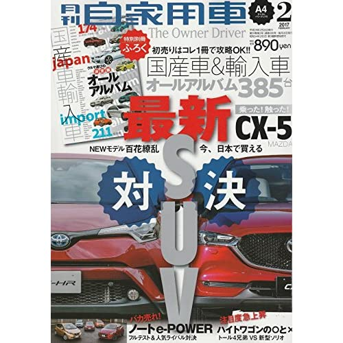 月刊自家用車 2017年 02 月号 [雑誌]