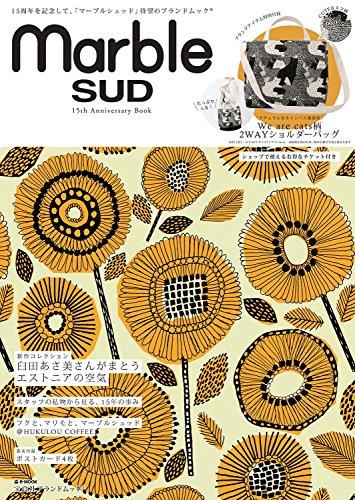 marble SUD 15th Anniversary Book (e-MOOK 宝島社ブランドムック)