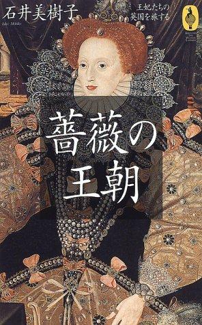 薔薇の王朝―王妃たちの英国を旅する (気球の本シリーズ)の詳細を見る