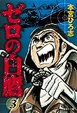 ゼロの白鷹 3 (集英社文庫―コミック版)