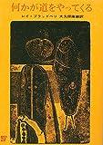 何かが道をやってくる (1964年) (創元推理文庫)