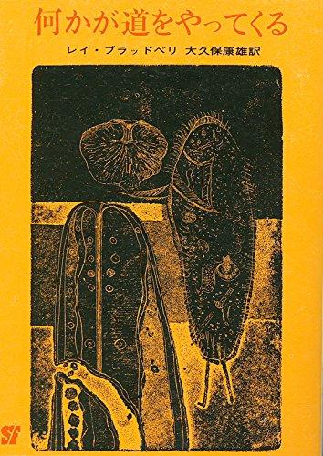 何かが道をやってくる (1964年) (創元推理文庫)の詳細を見る