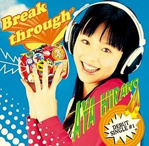 PS2ゲーム「ふぁいなりすと」主題歌Breakthrough