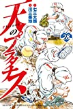 天のプラタナス(28) (月刊少年マガジンコミックス)
