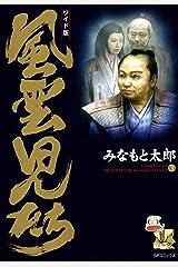 風雲児たち 3巻 (SPコミックス) Kindle版