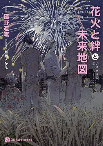 花火と絆と未来地図 ~いばきょ&まんちー4~ (二見書房 シャレード文庫)