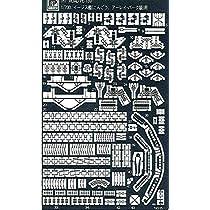 ピットロード 1/700 イージス艦 こんごう・アーレイバーク 用 プラモデル
