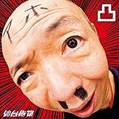 凸~デコ~(初回限定盤)(DVD付)