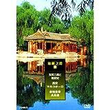 シルクロード 2 絲綢之路 玄奘三蔵と楊貴妃 全3枚組 スリムパック[DVD]