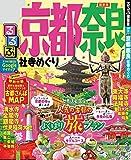 るるぶ京都 奈良 社寺めぐり (るるぶ情報版(国内))