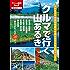 クルマで行く山あるき 関東周辺 (大人の遠足BOOK)