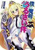 僕の魔剣が、うるさい件について 「僕の魔剣」シリーズ (角川スニーカー文庫)