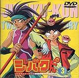 ジバクくん(3) [DVD]