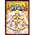 聖闘士星矢 NEXT DIMENSION 冥王神話 8 (少年チャンピオン・コミックス)