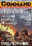 コマンドマガジン Vol.108(ゲーム付)『ノモンハン1939』『ノモンハン事件(東部戦線ヴァリアント)』