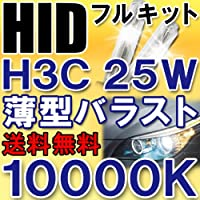 HIDキット★H3C/薄型25W/10000K★ /
